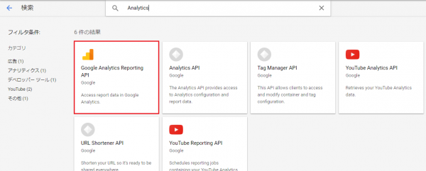 Reporting API