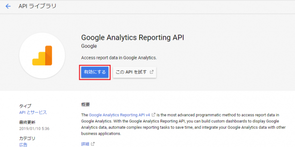 Reporting API 有効化