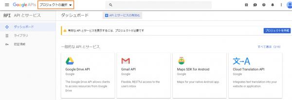 Google APIs トップページ