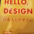 HELLO DESIGN 日本人とデザイン
