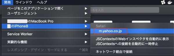 MacのSafariでページを選択