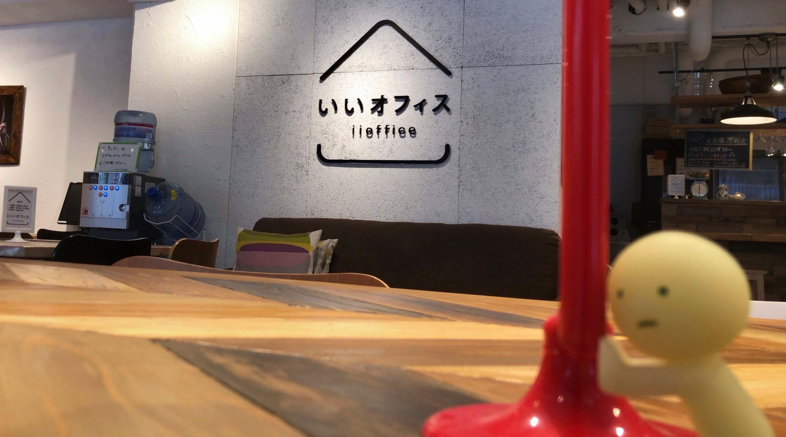 コワーキングスペース「いいオフィス」上野とスミスキー